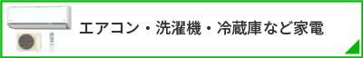 買取品目:エアコン・洗濯機・冷蔵庫等家電等(クリックで買取価格がわかります!)