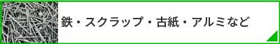 買取品目:鉄・スクラップ・古紙・アルミ缶等(クリックで買取価格がわかります!)