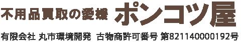 不用品回収の愛媛ポンコツ屋(有限会社丸市環境開発 古物商許可番号:第821140000192)