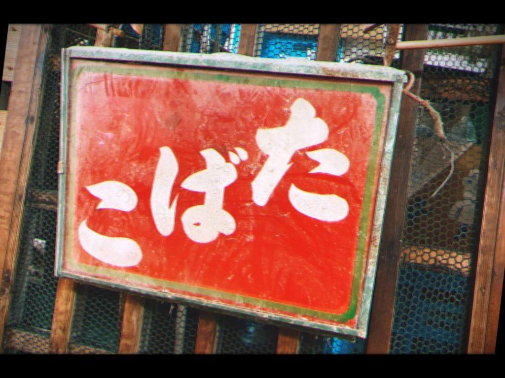 【昭和レトロ】